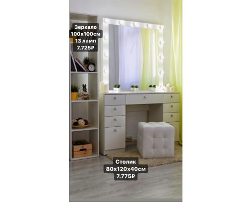 Гримерный стол с гримерным зеркалом и подсветкой 80х120